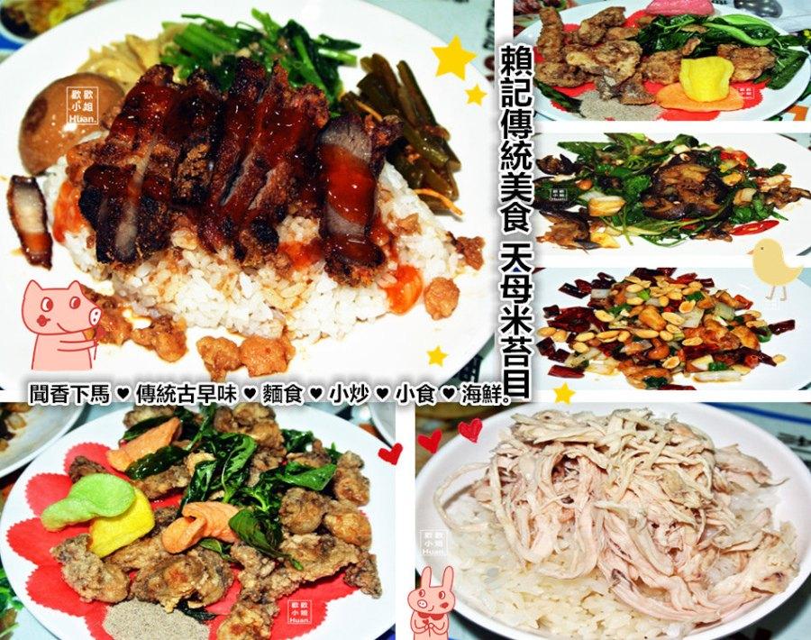 台北士林美食 | 賴記傳統美食天母米苔目 傳統古早味 天母美食