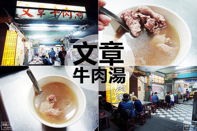 台南安平美食 文章牛肉湯 本產牛肉料理專賣店 台南宵夜 台南排隊美食