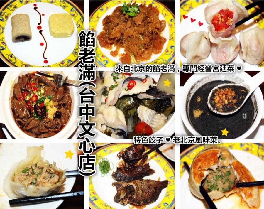 台中西屯美食   餡老滿 來自北京的餡老滿 專門經營宮廷菜 特色餃子 老北京風味菜