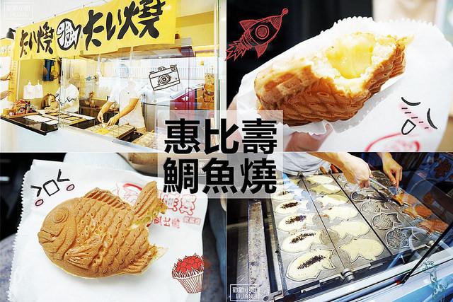台南中西美食 | 惠比壽鯛魚燒 日本傳統點心