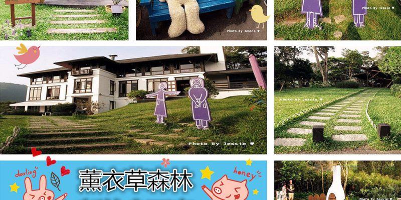 新竹尖石景點   薰衣草森林 二個女生的紫色夢想
