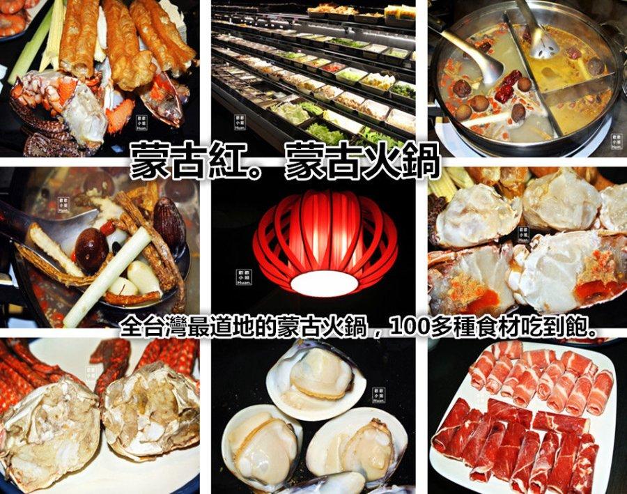 捷運國父紀念館站美食 | 蒙古紅 全台灣最道地的蒙古火鍋 100多種食材吃到飽