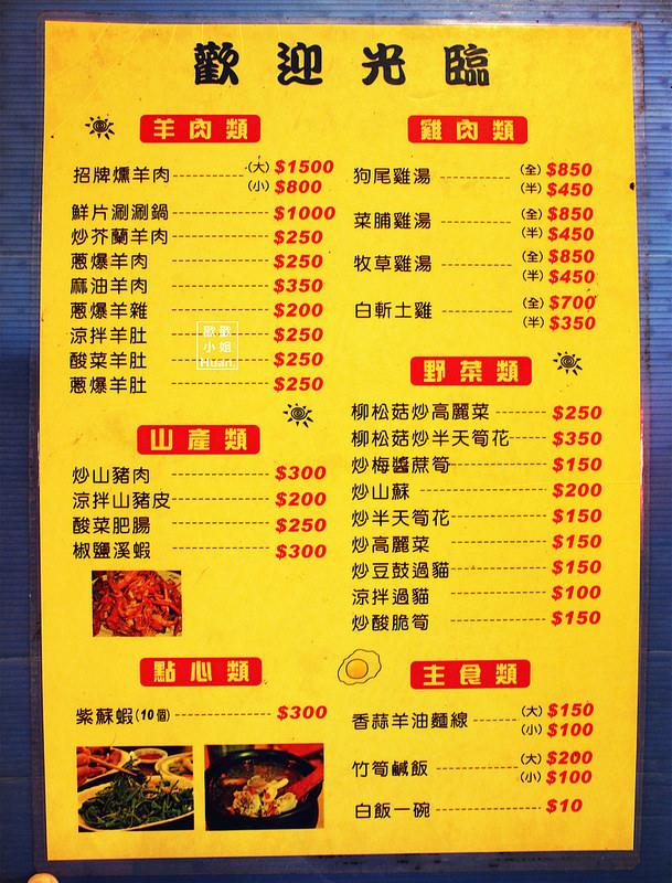 臺南新化美食 新化王家燻羊肉 傳統古法燻製 臺灣山羊美食 露營烤肉 - 肉肉培育所