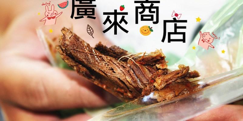 花蓮市美食   廣來商店 五十年老店 手工精緻炭烤牛肉乾 豬肉乾 辣鉄干