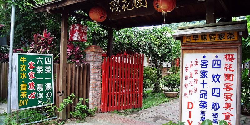 新竹橫山美食 | 櫻花園 古早味客家料理 四炆 四炒