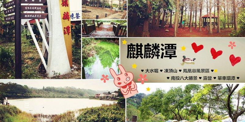 南投鹿谷景點 | 麒麟潭 南投八大勝景 露營野餐 單車環潭