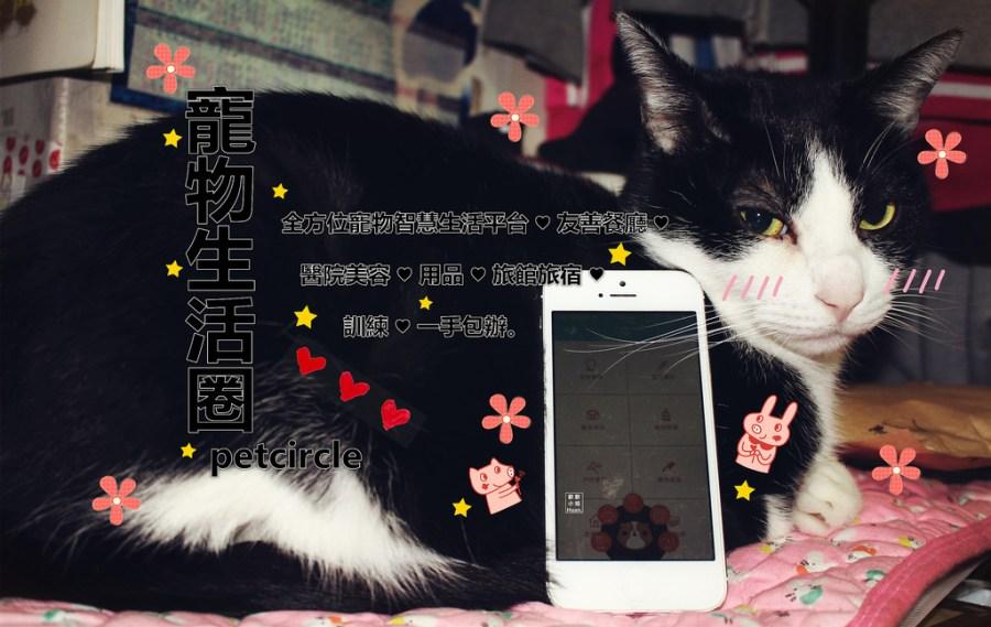 寵物app推薦 寵物生活圈 全方位寵物智慧生活平台 友善餐廳 醫院美容用品 旅館住宿 訓練