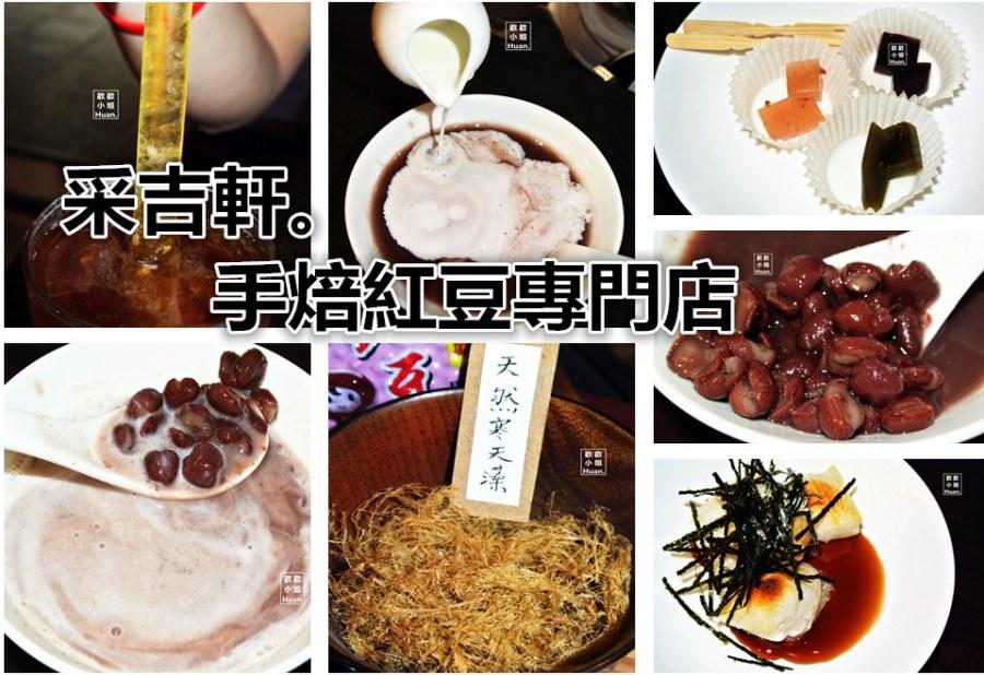 捷運圓山站美食   采吉軒手焙紅豆專門店 全台北最好喝的紅豆湯