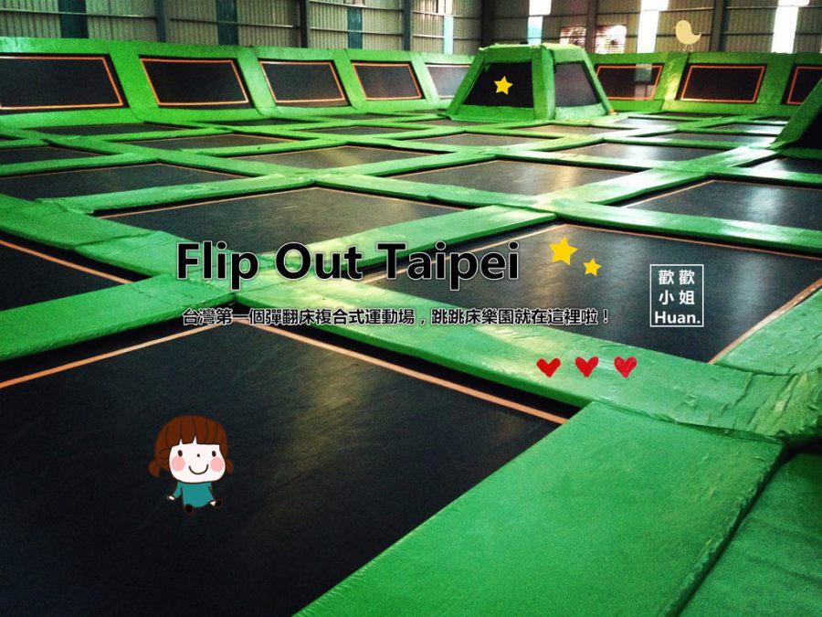 已搬遷 | Flip Out Taipei 彈翻床 台灣第一個彈翻床複合式運動場 跳跳床樂園就在這裡啦 !!!