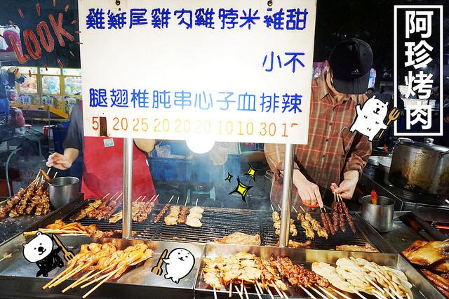 台南北區美食 阿珍烤肉 平價串燒串烤 小北成功夜市 夜市排隊美食