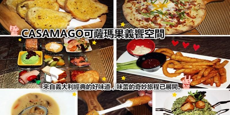 台中南屯美食   可薩瑪果義饗空間 來自義大利經典的好味道 味蕾的奇妙旅程已展開