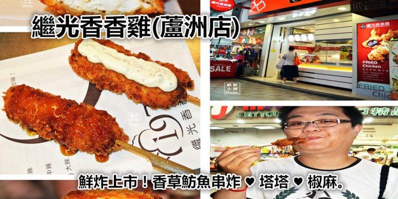 新北蘆洲美食 | 繼光香香雞 炸雞外帶 香草魴魚串炸 新品上市