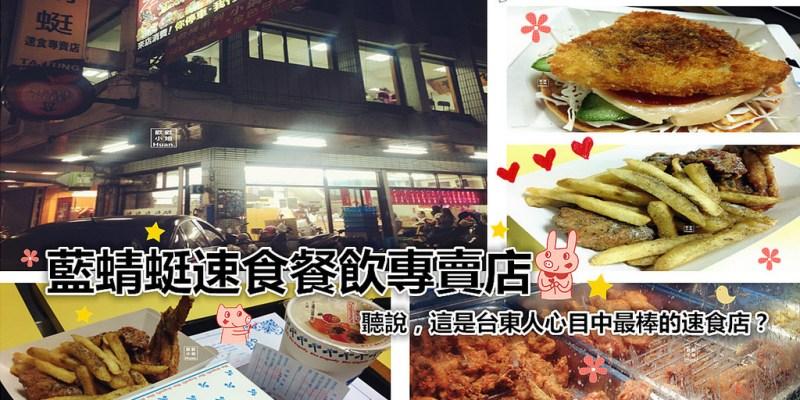 台東市美食 | 藍蜻蜓速食餐飲專賣店 台東人心目中最棒的速食店 ♥♥♥