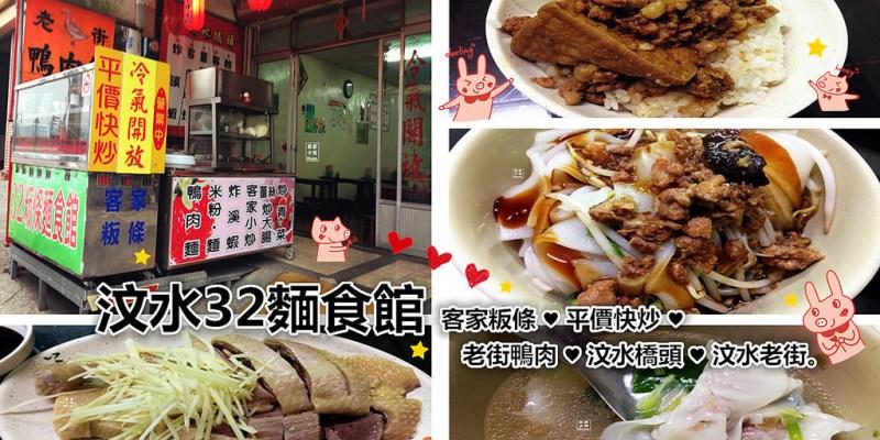 苗栗獅潭美食   汶水32麵食館 汶水老街 平價快炒 老街鴨肉