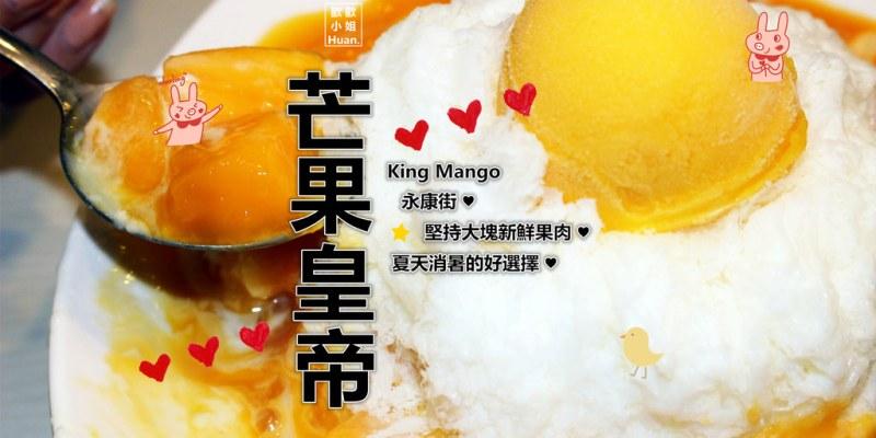 捷運東門站美食 | 芒果皇帝 永康街 堅持大塊新鮮果肉 夏天消暑的好選擇