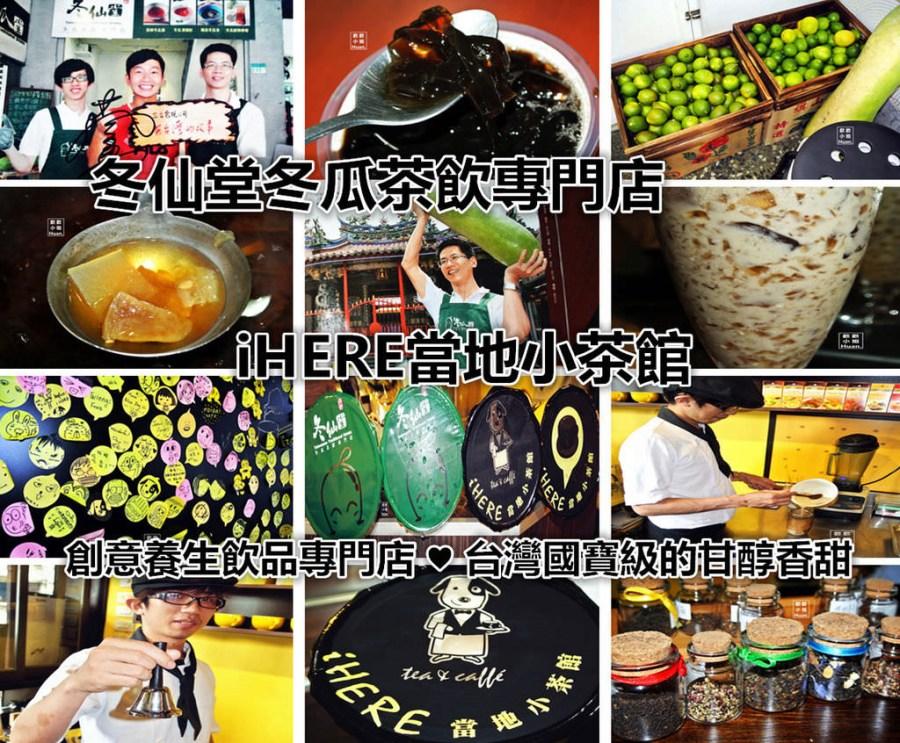 台北萬華美食 冬仙堂冬瓜茶飲專門店 iHERE 當地小茶館 艋舺冬瓜堂