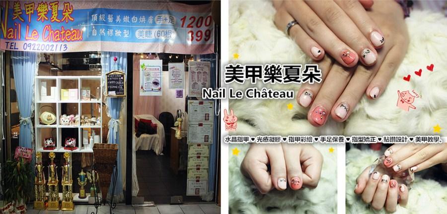 台北大安區美甲   美甲樂夏朵 東區美甲 手足保養 指型矯正 美甲教學