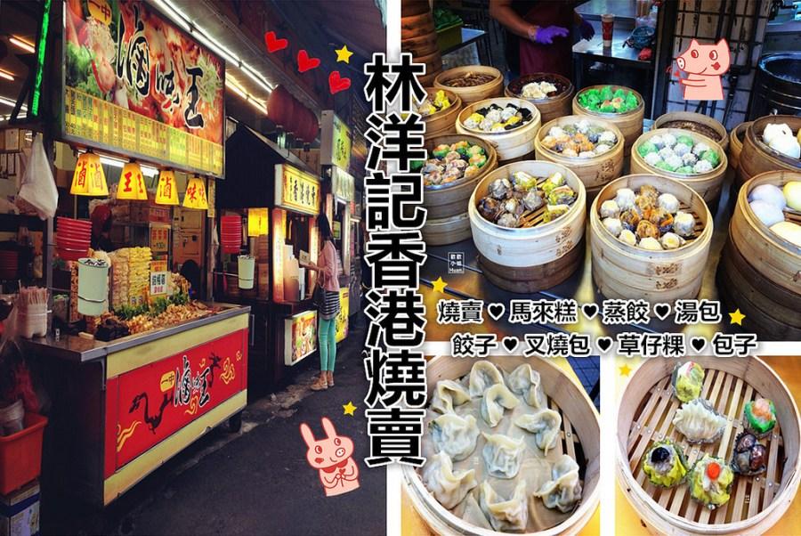 台中北區美食 林洋記香港燒賣 一中街美食 平價港式點心