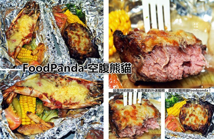 外送app   FoodPanda 空腹熊貓 最美味的餐廳 最專業的外送服務