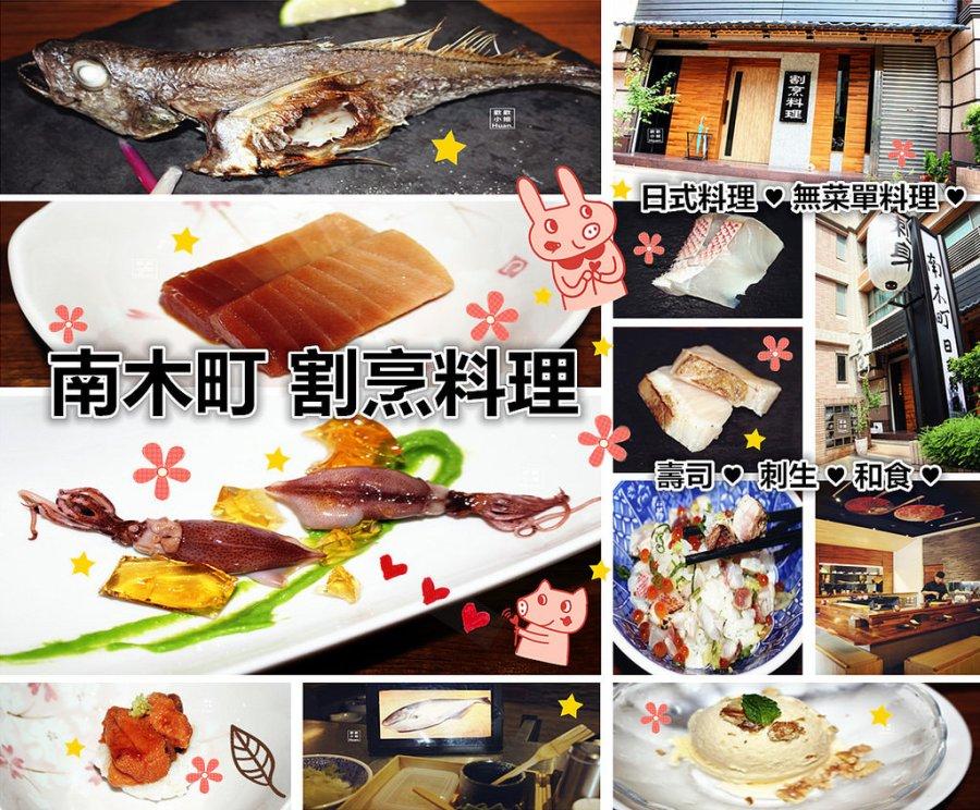 桃園市美食 | 南木町 割烹料理 日式料理 無菜單料理
