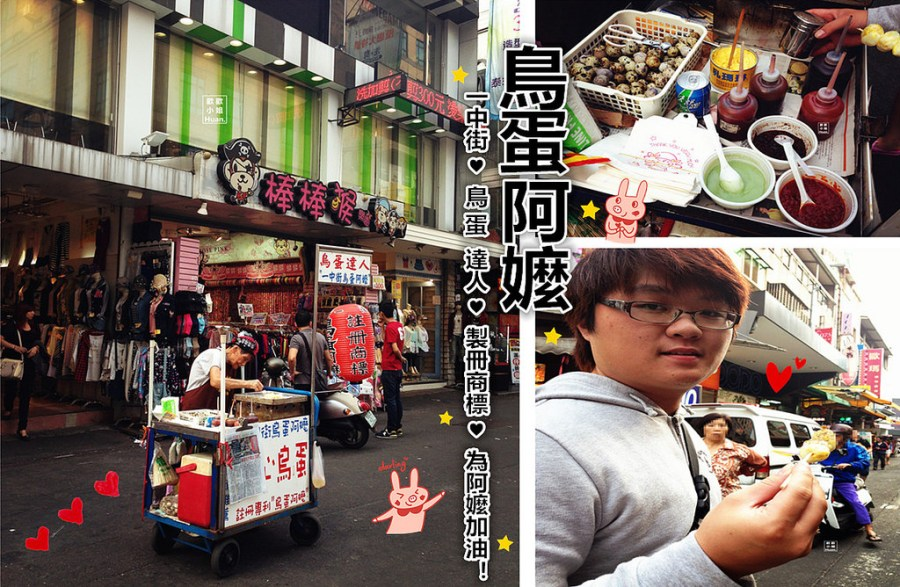 台中北區美食   鳥蛋阿嬤 一中街鳥蛋達人 製冊商標 阿嬤加油