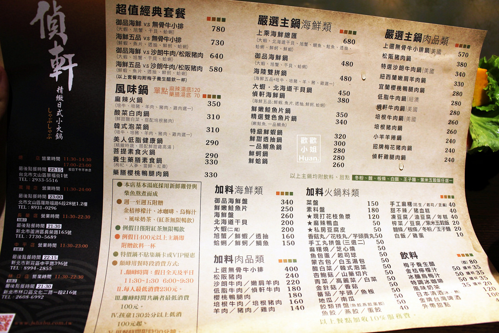 新北新莊美食 | 偵軒精緻日式小火鍋 單人小火鍋 海陸大餐 - 夢想環遊日本