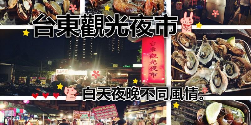 台東市景點 | 台東觀光夜市  白天夜晚不同風情