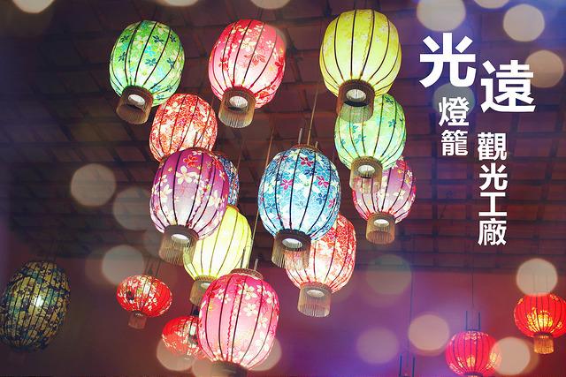 南投竹山景點   光遠燈籠觀光工廠 彩繪燈籠 手工花布燈籠DIY