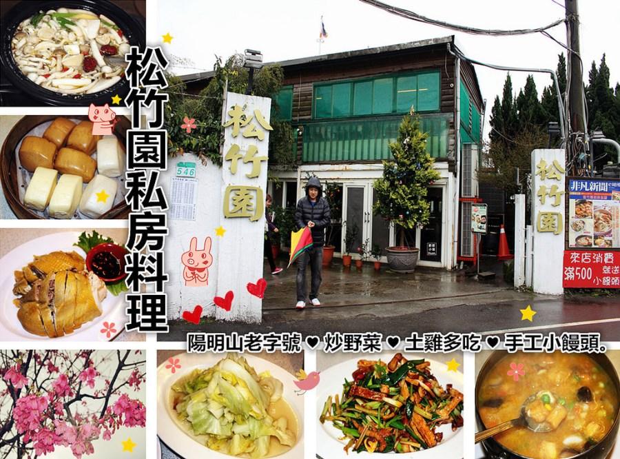 台北士林美食 松竹園私房料理 陽明山美食 土雞多吃 聚餐聚會