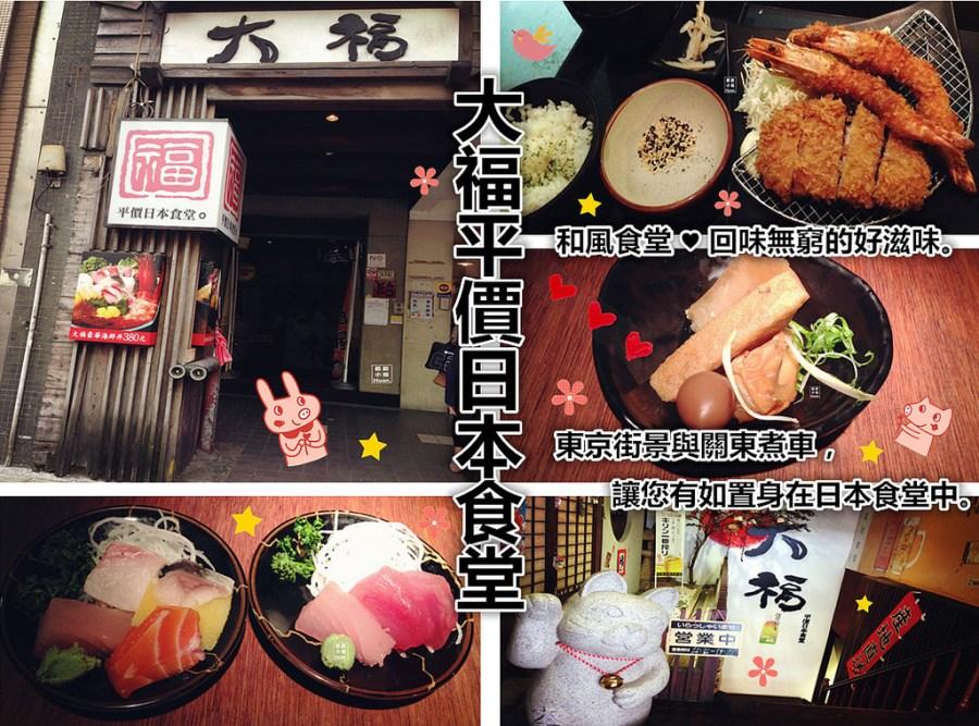 捷運松江南京站美食 | 大福平價日本食堂 和風食堂 日式料理 阿雅姐姐的店