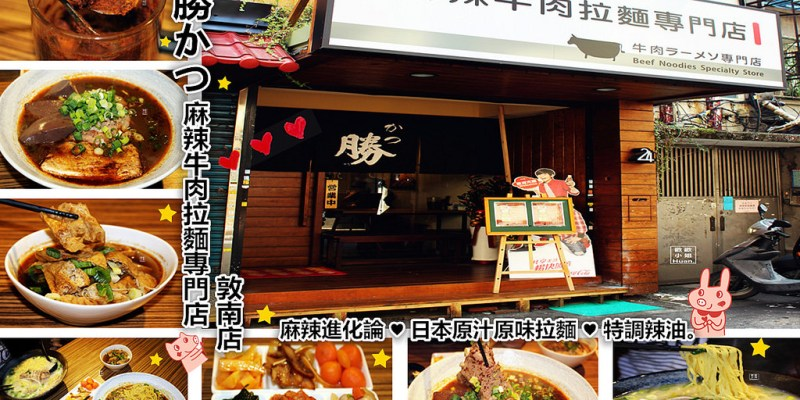 台北大安美食   勝かつ麻辣牛肉拉麵專門店 東區拉麵 麻辣口味香噴噴