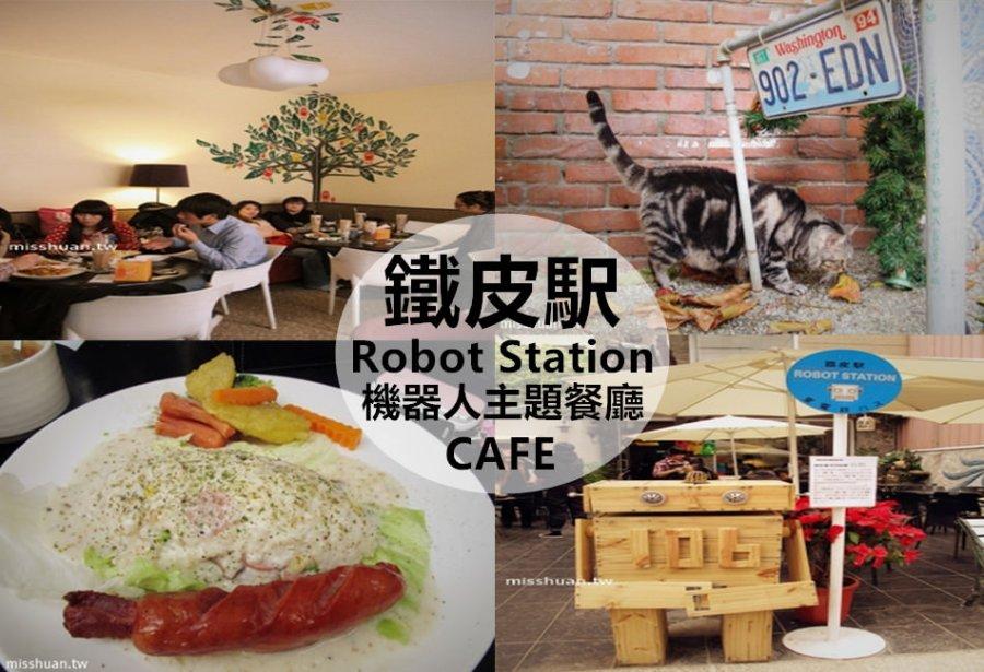 台中西區美食 鐵皮駅 機器人主題餐廳 貓咪咖啡廳 追尋大男孩的童趣時光 勤美商圈周邊 向上北路美食