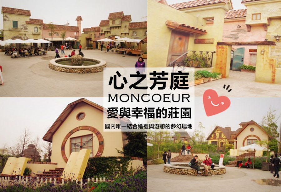 台中北屯景點   心之芳庭 國內唯一結合婚禮與遊憩的夢幻場地