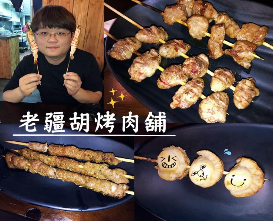 捷運松江南京站美食 老疆胡烤肉舖 中午賣日式定食 晚餐喝酒+串烤串燒 免費電動 小酌聊天