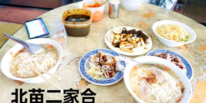 苗栗美食 北苗二家合 北苗市場 苗栗早餐 中式麵類 在地小吃