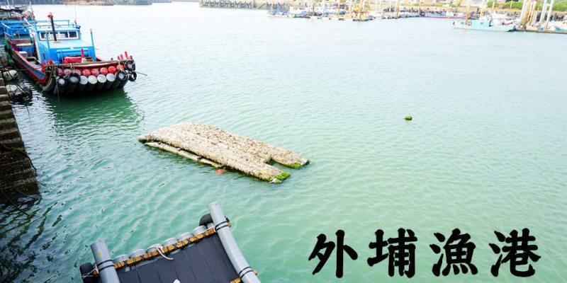 苗栗後龍景點 | 外埔漁港 吹海風 賞海景 吃海產