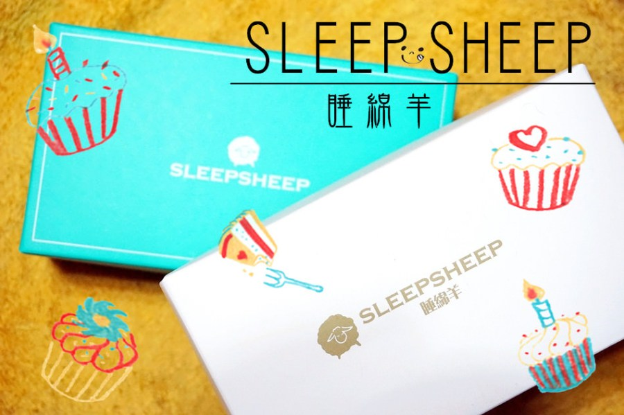 宅配團購 | SLEEP SHEEP 睡綿羊 法式奶油鳳梨酥 酒釀葡萄菓子 下午茶
