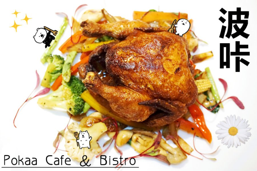 新竹竹北美食   波咔 聚餐聚會 下午茶 兒童餐 包場