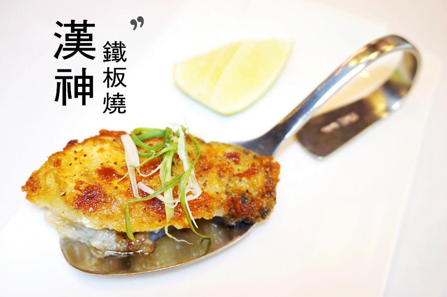 新竹東區美食   漢神鐵板燒 平價海陸套餐 雙人饗宴 喝酒小酌