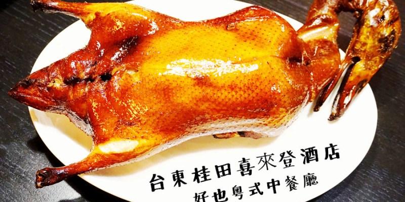 台東市美食 台東桂田喜來登酒店 好也粵式中餐廳 櫻桃烤鴨 一鴨三吃 全鴨料理