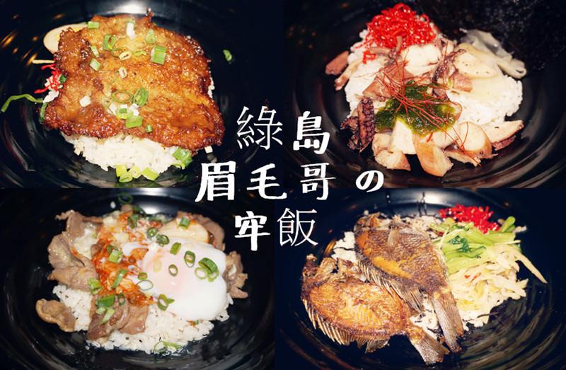 綠島美食 牢飯 邀請大家進去吃牢飯吧!飯人快餐 多人合菜 日式中式料理都有