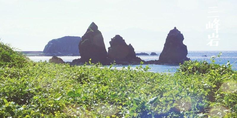 綠島景點 | 三峰岩 永遠的紀念碑