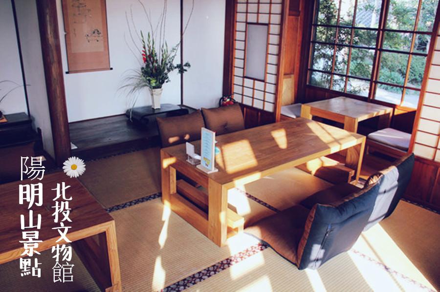 台北北投景點 | 北投文物館 陽明山市定古蹟 文化體驗