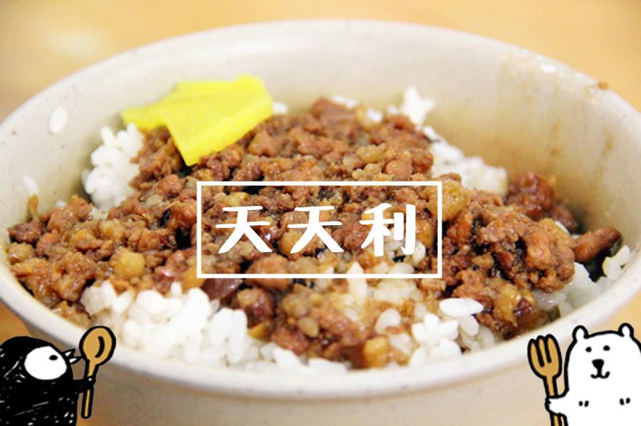 捷運西門站美食   天天利 西門町排隊推薦美食 台灣在地小吃