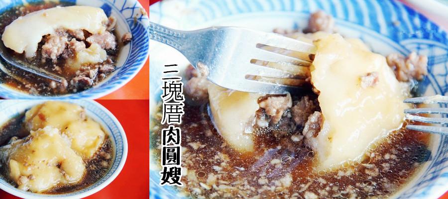 高雄三民美食 | 三塊厝肉圓嫂 55年遵古製法滷肉圓 創立於1947年