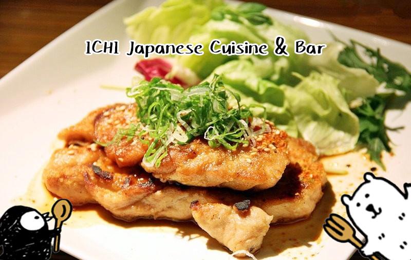 捷運信義安和站美食   ICHI Japanese Cuisine & Bar 酒吧 宵夜 日本料理