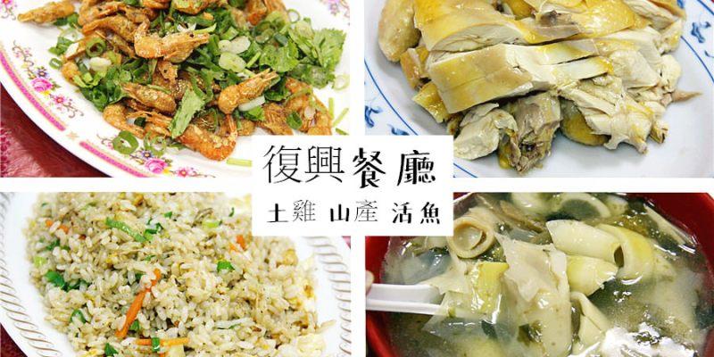 桃園復興美食 | 復興餐廳 土雞 山產 活魚 角板山美食 經濟合菜