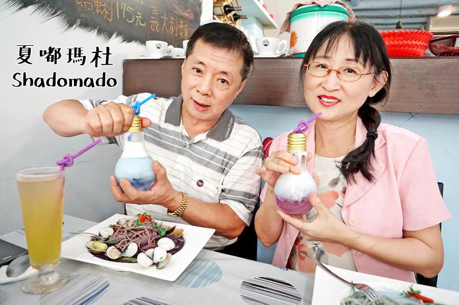 新竹北區美食   夏嘟瑪杜 Shadomado 全台獨創藍色星義大利麵 藍眼淚奶茶 城隍廟美食