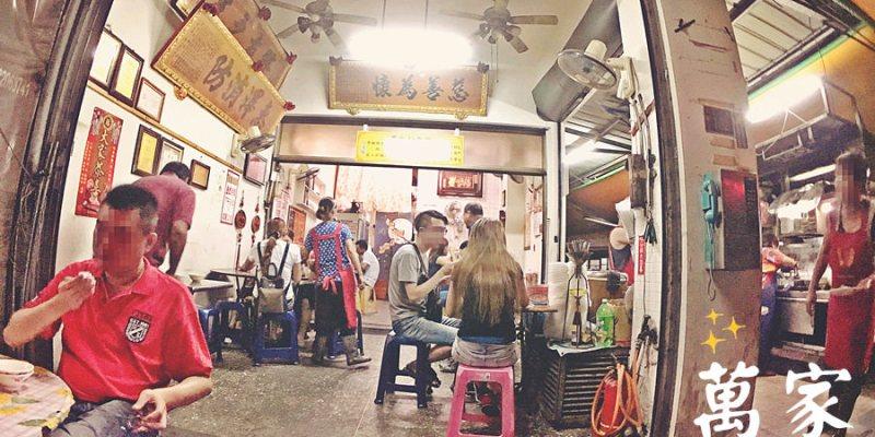 台中北區美食 萬家黑白切 肉粥 豬油拌飯 光大街宵夜 深夜食堂