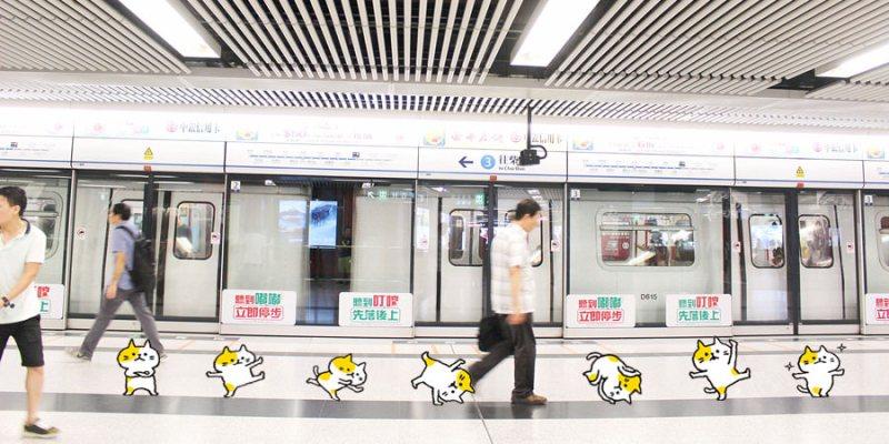 香港交通資訊 港鐵 MTR 八達通 地鐵搭乘 心繫生活每一程 香港旅行好方便 搭乘港鐵趴趴走 到哪裡都順暢